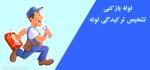 شماره تلفن لوله بازکنی های خوب شهر مشهد